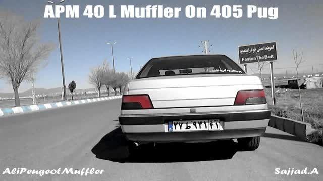 صدای اگزوز پژو 405 با منبع اگزوز اسپرت APM 40L