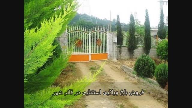 فروش باغ ویلایی دیدنی در قائم شهر