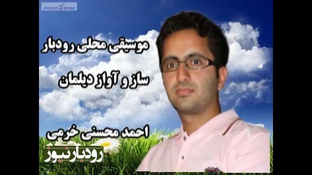 موسیقی محلی رودبار با صدای احمد محسنی