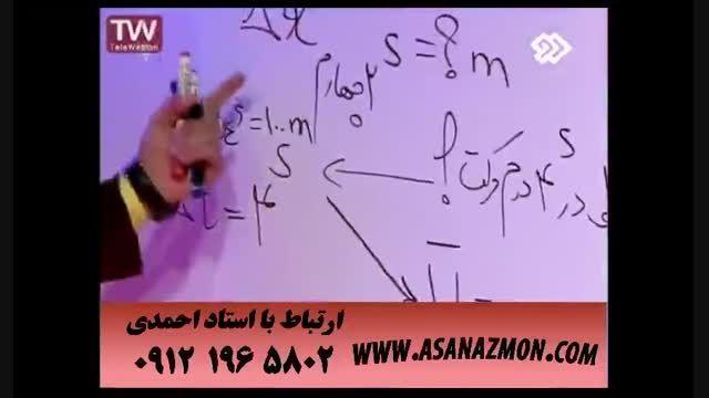 آموزش و تدریس درس فیزیک ، نمونه تدریس - کنکور ۱۸