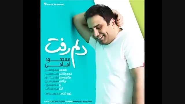 مسعود امامی - شادیاب