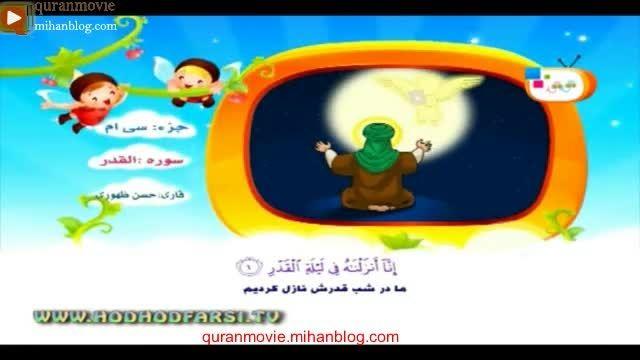 فیلم قرائت سوره قدر برای كودكان (پخش آنلاین قرآنی)