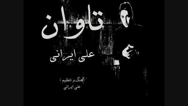 تاوان آهنگ و تنظیم علی ایرانی اف ال استودیو