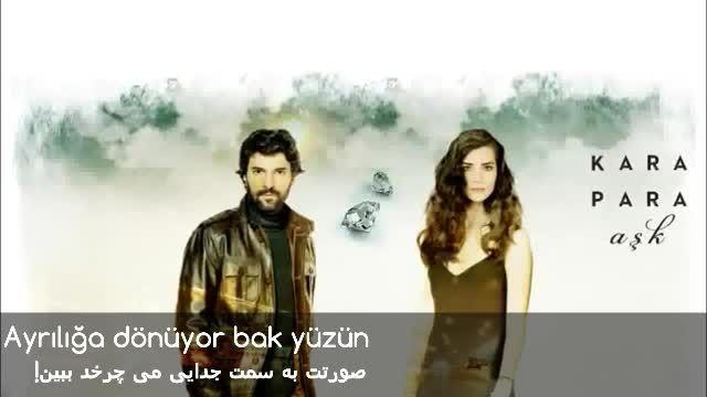 """ترانه """"پول سیاه، عشق"""" با زیرنویس ترکی استانبولی"""