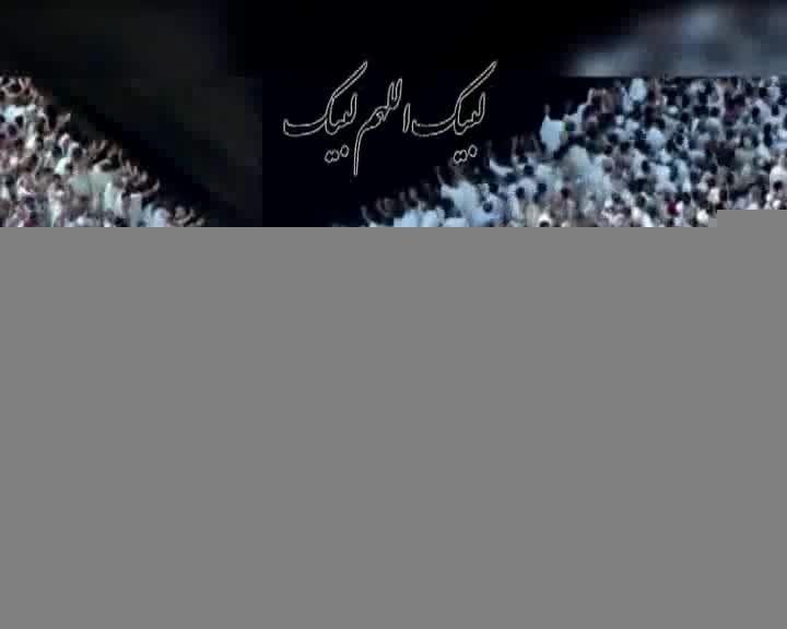مداحی «لبیک اللهم لبیک» حاج میثم مطیعی