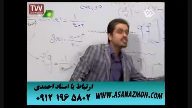 آموزش تکنیکی درس ریاضی توسط برترین استاد ایران کنکور ۷