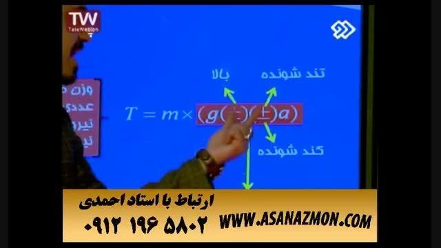 تدریس و آموزش کامل و حرفه ای درس فیزیک کنکور ۱۸