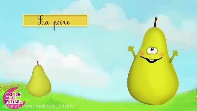 آموزش میوه ها به زبان فرانسه به کودکان