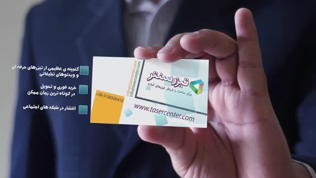 تیزر تبلیغاتی کارت ویزیت فضای مجازی
