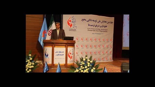 همایش ملی توسعه دانایی محور خلیج فارس