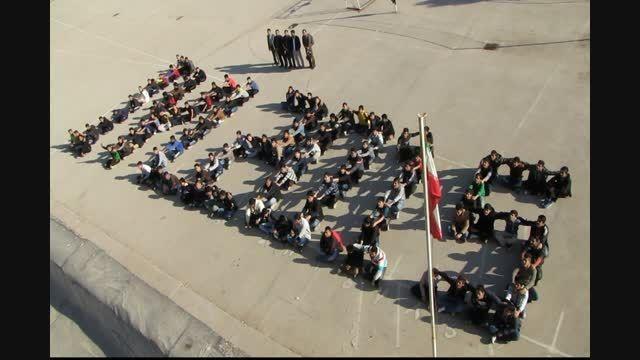 فراخوان ندای انسانی سال جهانی نور - دبیرستان آزادگان(1)
