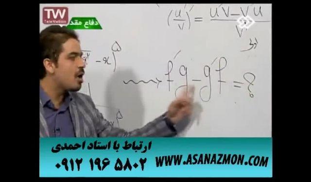 آموزش و حل تست درس ریاضی - کنکور ۱۶