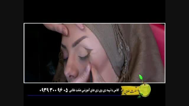 ویدئو کامل میکاپ 3 خانم مهناز نوروزی ( مثلث طلایی )