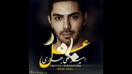 آهنگ امیر علی بهادری بنام ماه عسل