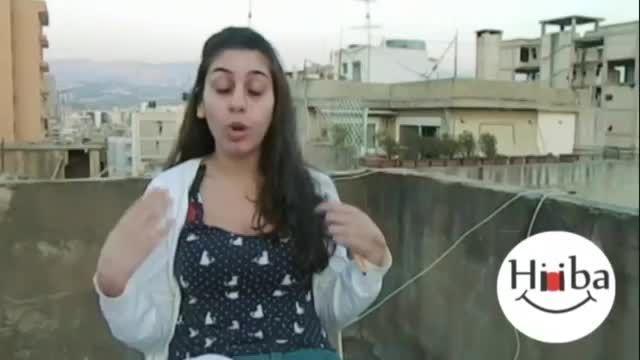 آموزش لهجه لبنانی (آب و هوا)