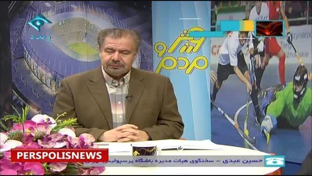 مشکلات باشگاه پرسپولیس از زبان حسین عبدی