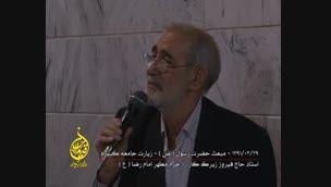 حرم امام رضا.حاج منصور ارضی.محمود کریمی.حاج زیرک کار