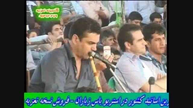 حضرت عباس حسن برکتی پور 93 حسن آباد - حتما ببینید