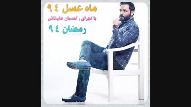 آهنگ تیتراژ ابتدایی ماه عسل 94 از امیر علی بهادری