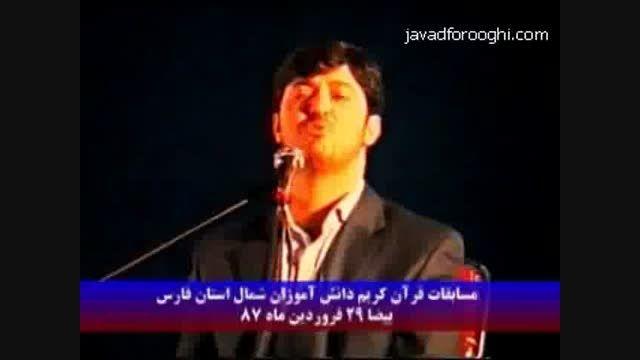 سخنرانی جواد فروغی در رابطه با تبلیغ قرآن - 2
