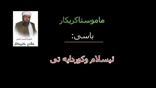 ماموستا کریکار ئیسلام و کوردایه تی - اسلام و کوردستان