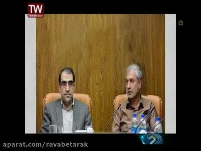اخبار 20:30 نهم آذر94 - جلسه وزاری بهداشت و رفاه