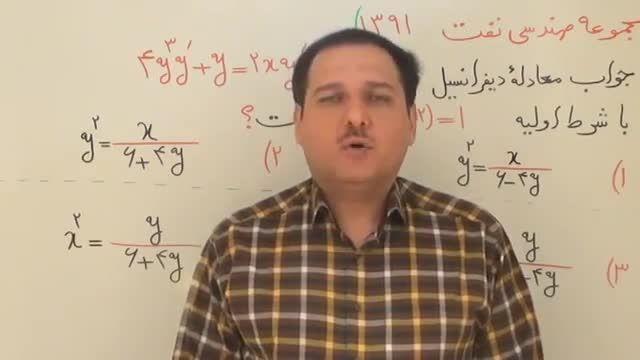 آموزش و مشاوره حرفه ای کنکور با استاد دربندی|کنکور