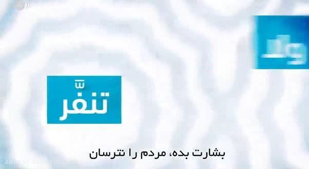 سرود تبسم باصدای زیبای مسعود کرتیس زیر نویس فارسی