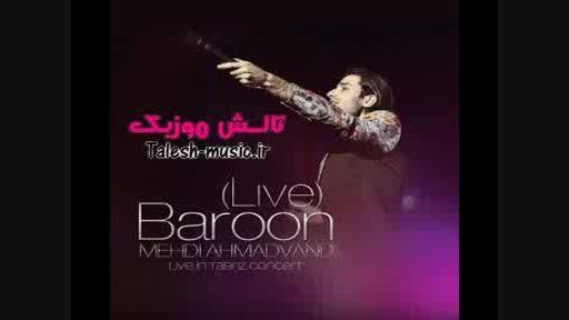 اجرای زنده آهنگ بارون با صدای مهدی احمدوند