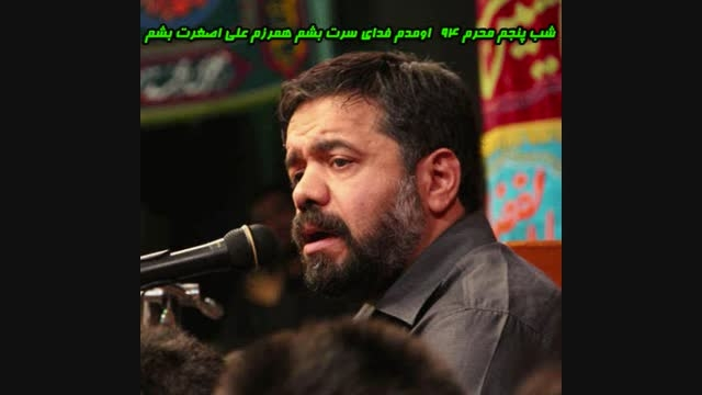 شب پنجم محرم 94 - مداحی حاج محمود کریمی ( زمینه )