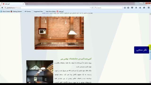 معرفی سایت قلب خانه نخستین سایت تخصصی آشپزخانه
