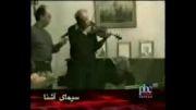 تار استاد فرهنگ شریف و و یلون استاد پرویز یاحقی