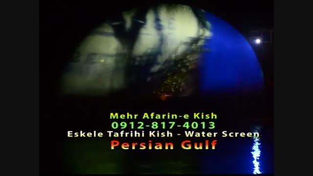 کنسرت مرتضی پاشایی در واتر اسکرین کیش ( کلیپ یک )