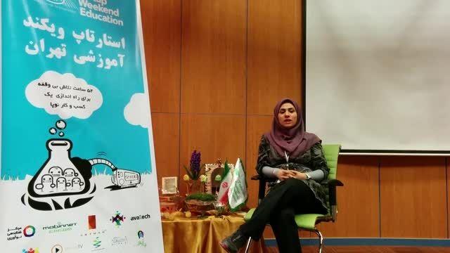 استارتاپ ویکند آموزشی تهران : ایده پل
