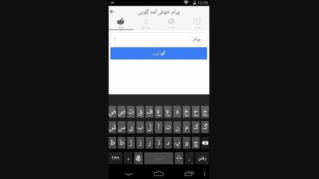 ربات ساز تلگرام VioBot - آموزش ساخت پیام خوش آمد گویی
