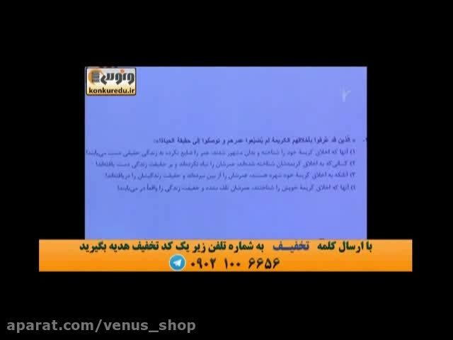 تکنیک تست زنی عربی کنکور(12)استاد ازاده موسسه ونوس