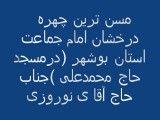 مسن ترین امام جماعت استان بوشهر