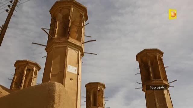معرفی 5 دقیقه ای از شهر یزد - شبکه مستند سیما