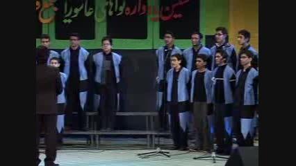 ششمین دوره گلبانگ سرود - سرود: دولت عشق