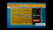پخش تماسهای مردمی ازبرنامه صدای شما شبکه افلاک92/9/24