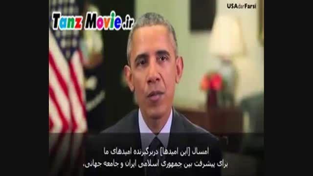 تبریک نوروز 94 توسط رئیس جمهور آمریکا