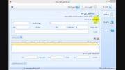 آموزش افزودن کالا در نرم افزار حسابداری فروش فروشگاهی