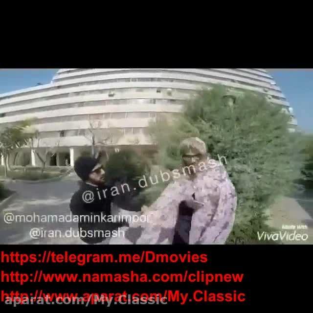 دابسمش ایرانی - با آهنگ حامد پهلان