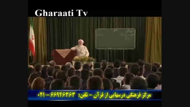 قرائتی / برنامه درسهایی از قرآن 14 اسفند 93