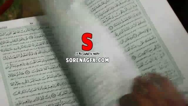 دانلود فوتیج ورق زدن قرآن مجید