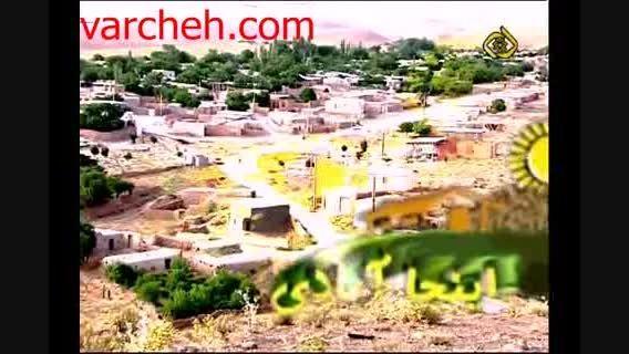 اینجا ابادی در روستای ورچه
