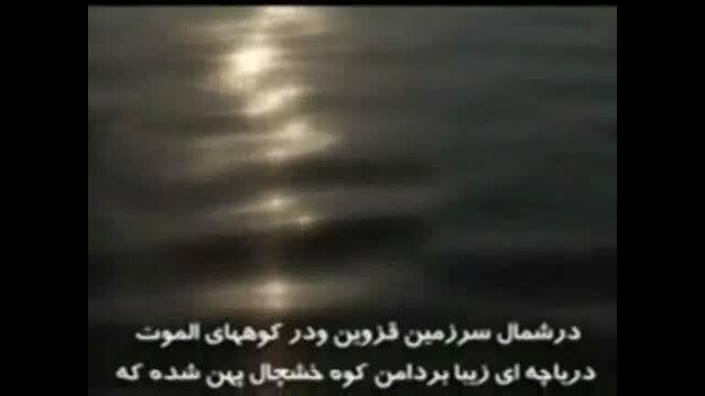 دریاچه اوان - استان قزوین