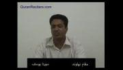 دستگاههای قرآنی (م نهاوند) مدرس دانشگاه الازهر مصر