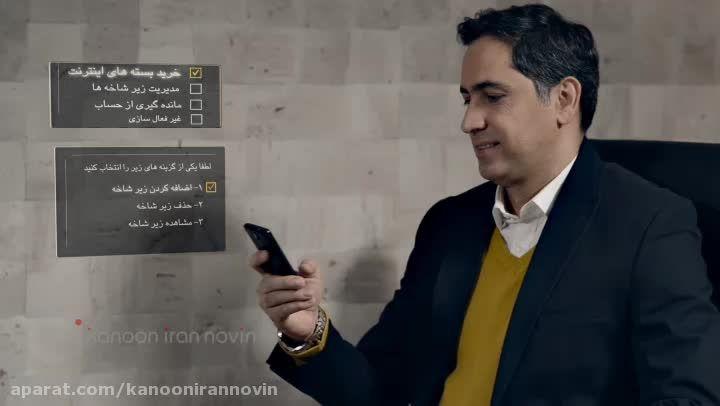 آگهی بازرگانی ایرانسل