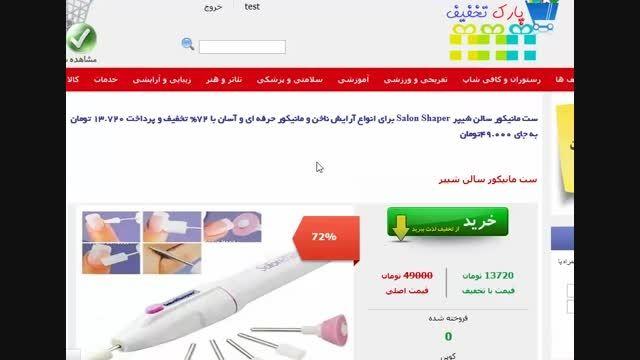 خرید در سایت تخفیف گروهی شیراز